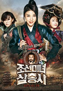 Fantasia Film Festival 2014: THE HUNTRESSES Review by Ous Zaim